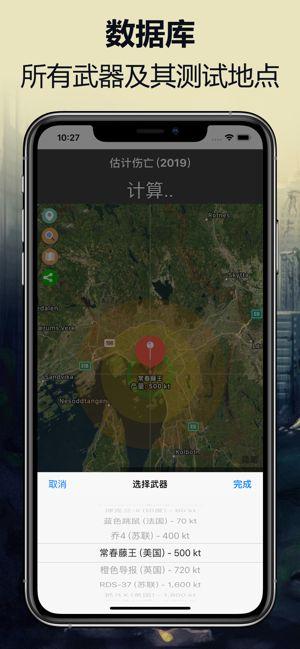 核弹模拟器中文版图2