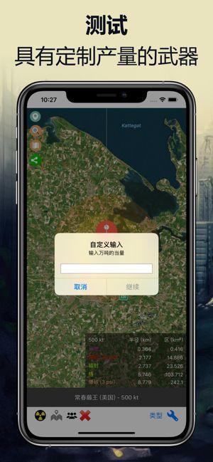 核弹模拟器中文版图3