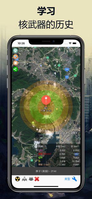 核弹模拟器中文版下载安卓版图片1