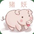 猪妖一键取关软件