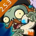 植物大战僵尸22.5.3破解版