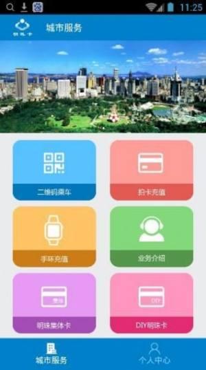 大连明珠卡app图2