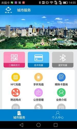 大连明珠卡官方app苹果版图片1