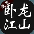 卧龙江山官网版