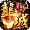 龙城风云超变官网版