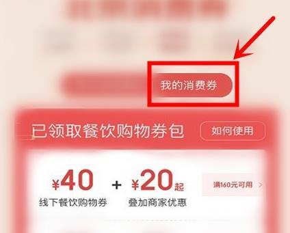 京东定位北京消费券怎么领?京东定位北京消费券领取的方法[多图]