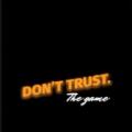 不要相信游戏