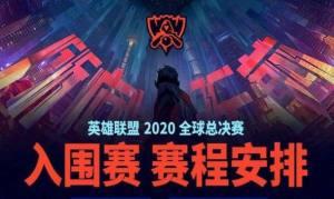 2020英雄联盟S10全球总决赛开赛时间介绍,赛程安排时间列表图抢先看图片1