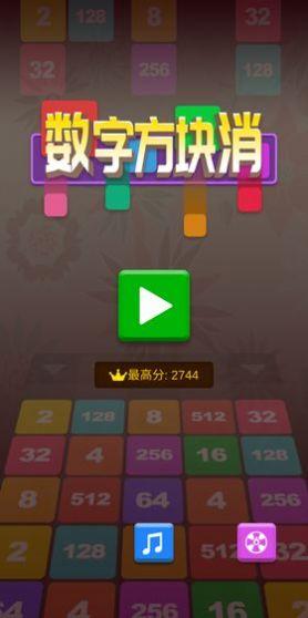 2048大消除游戏图1