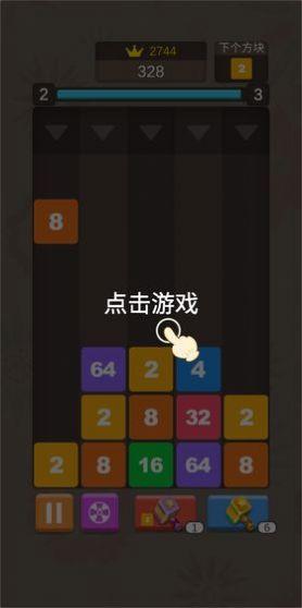 2048大消除游戏图2