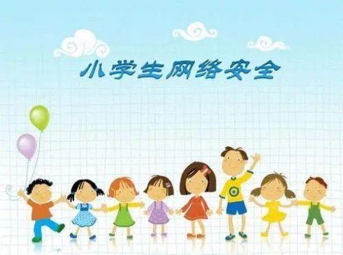 安丘市中小学生家庭教育与网络安全回放视频图2