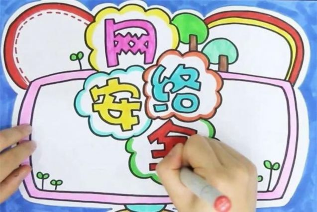 安丘市中小学生家庭教育与网络安全回放视频图1