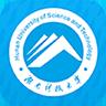 湖南科技大学自助迎新系统