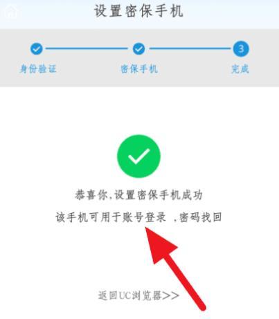 UC浏览器账号怎么绑定手机号?UC浏览器账号绑定手机号的方法[多图]