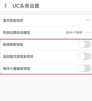 UC浏览器如何关闭通知和广告?UC浏览器关闭通知和广告的方法[多图]