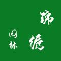 锦绣园林移动办公平台