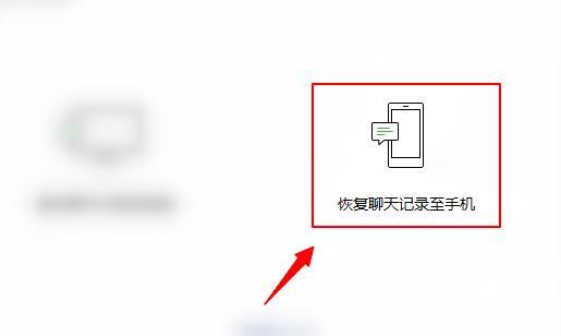 微信记录怎么在另外一个手机上恢复?微信记录在另外一个手机上恢复的方法[多图]