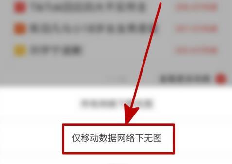 UC浏览器怎样开启无图模式?UC浏览器开启无图模式的方法[多图]