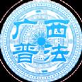 广西普法学法考试平台登录