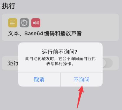 苹果ios14充电提示音怎么设置?苹果ios14充电提示音设置的方法[多图]