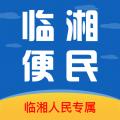 临湘便民服务平台