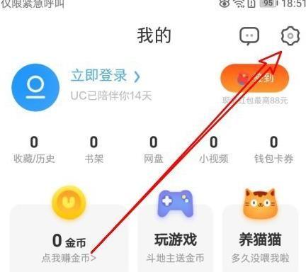 UC浏览器如何修改同时下载任务数?UC浏览器修改同时下载任务数的方法[多图]图片3