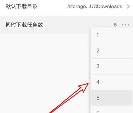 UC浏览器如何修改同时下载任务数?UC浏览器修改同时下载任务数的方法[多图]图片6
