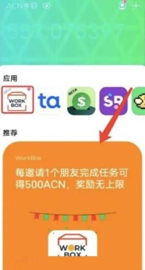 Acorn Box钱包app图3