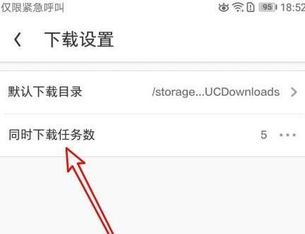 UC浏览器如何修改同时下载任务数?UC浏览器修改同时下载任务数的方法[多图]图片5