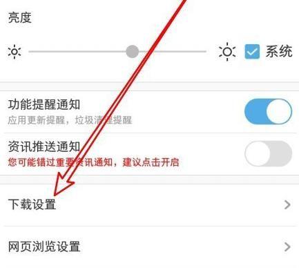 UC浏览器如何修改同时下载任务数?UC浏览器修改同时下载任务数的方法[多图]图片4