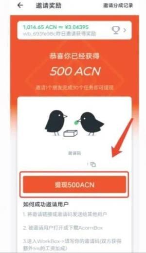 Acorn Box钱包交易所app官方版图片1