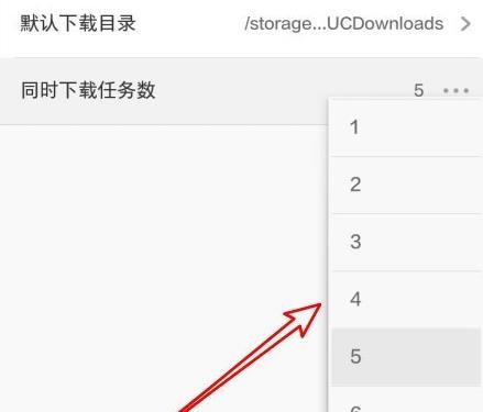 UC浏览器如何修改同时下载任务数?UC浏览器修改同时下载任务数的方法[多图]