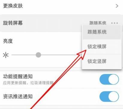 UC浏览器如何设置保持横屏看网页?UC浏览器设置保持横屏看网页的方法[多图]