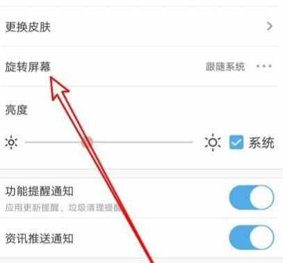 UC浏览器如何设置保持横屏看网页?UC浏览器设置保持横屏看网页的方法[多图]图片4
