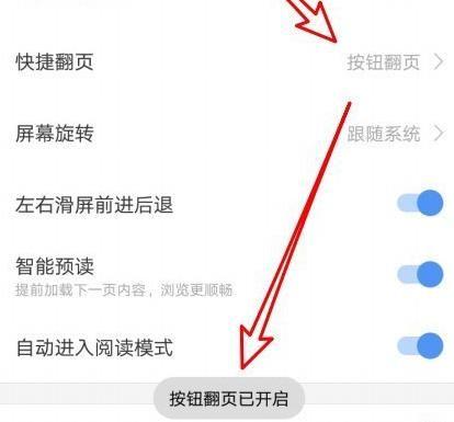 搜狗浏览器如何设置手机按键翻页?搜狗浏览器设置手机按键翻页的方法[多图]