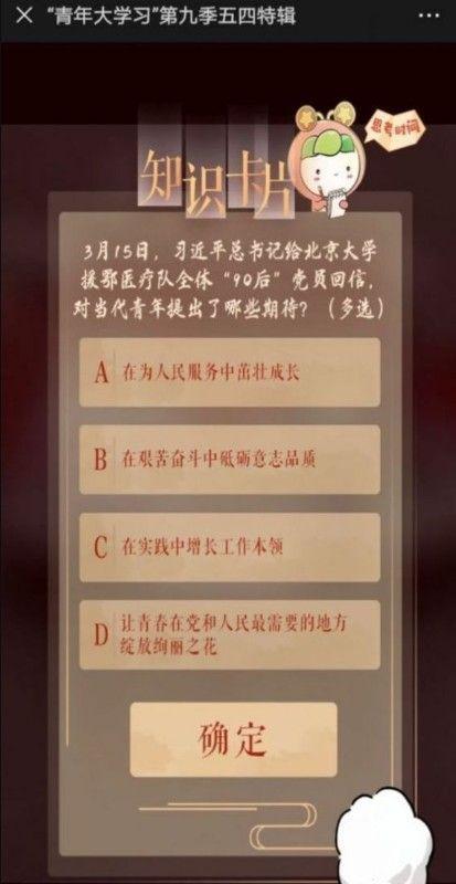 青年大学习第九季第十四期正确答案分享[多图]图片2