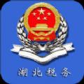 湖北省税务局社保缴费