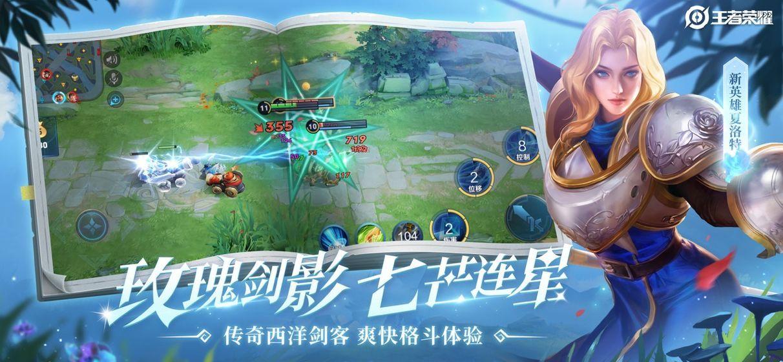 王者荣耀s23更新资源包图2