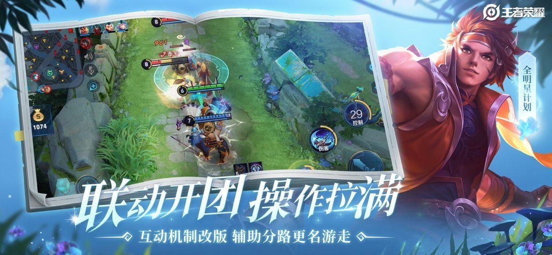 王者荣耀s23更新资源包图3