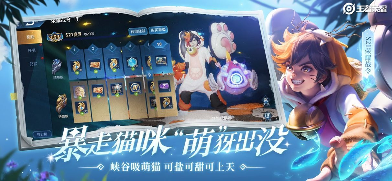 王者荣耀s23赛季更新资源包下载官方版图片1