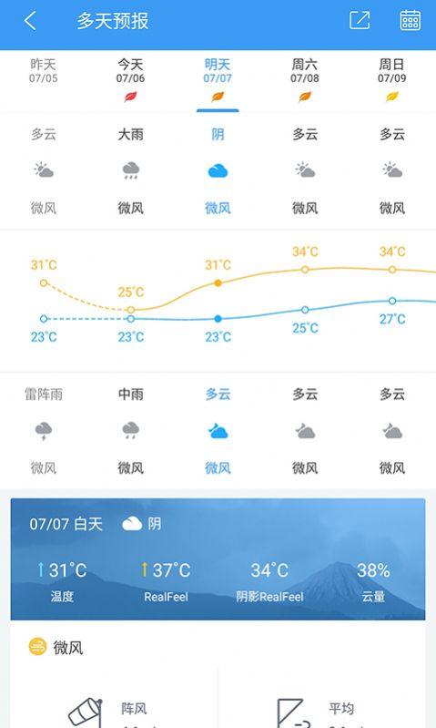 2021今年高考天气软件app手机版下载图片1