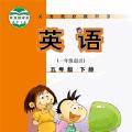 外研版五年级下册英语点读
