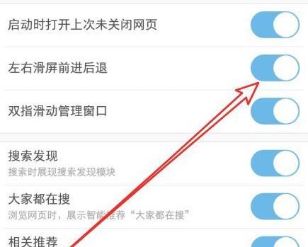 UC浏览器怎么设置左右滑屏翻页?UC浏览器设置左右滑屏翻页的方法[多图]