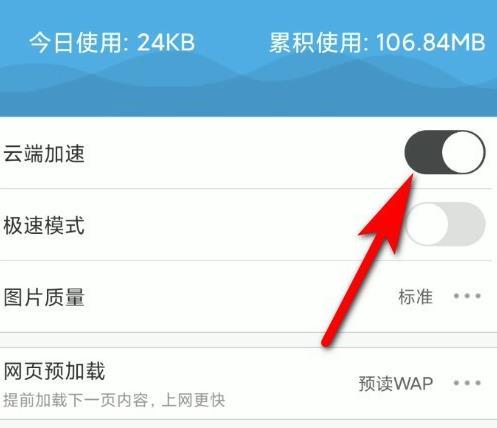 UC浏览器APP怎么打开云端加速功能?UC浏览器APP打开云端加速功能的方法[多图]