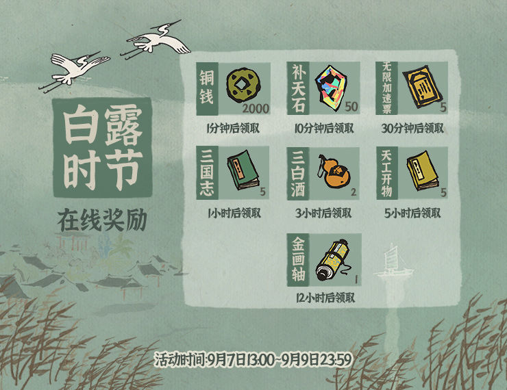 江南百景图白露时节活动上线,在线奖励汇总[图]