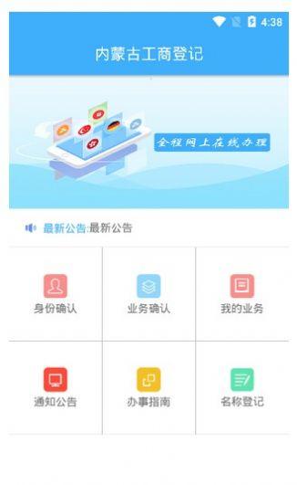 内蒙e登记app官方图1