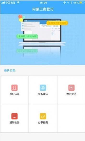 内蒙e登记app官方图3