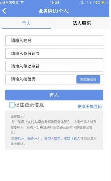 内蒙e登记手机app苹果版官方下载图片1