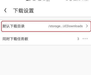 UC浏览器怎样设置下载位置?UC浏览器设置下载位置的方法[多图]