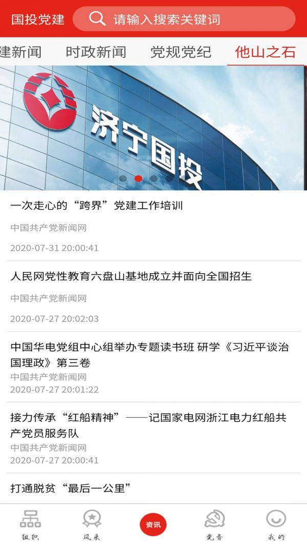 徐州国投智慧党建app图1